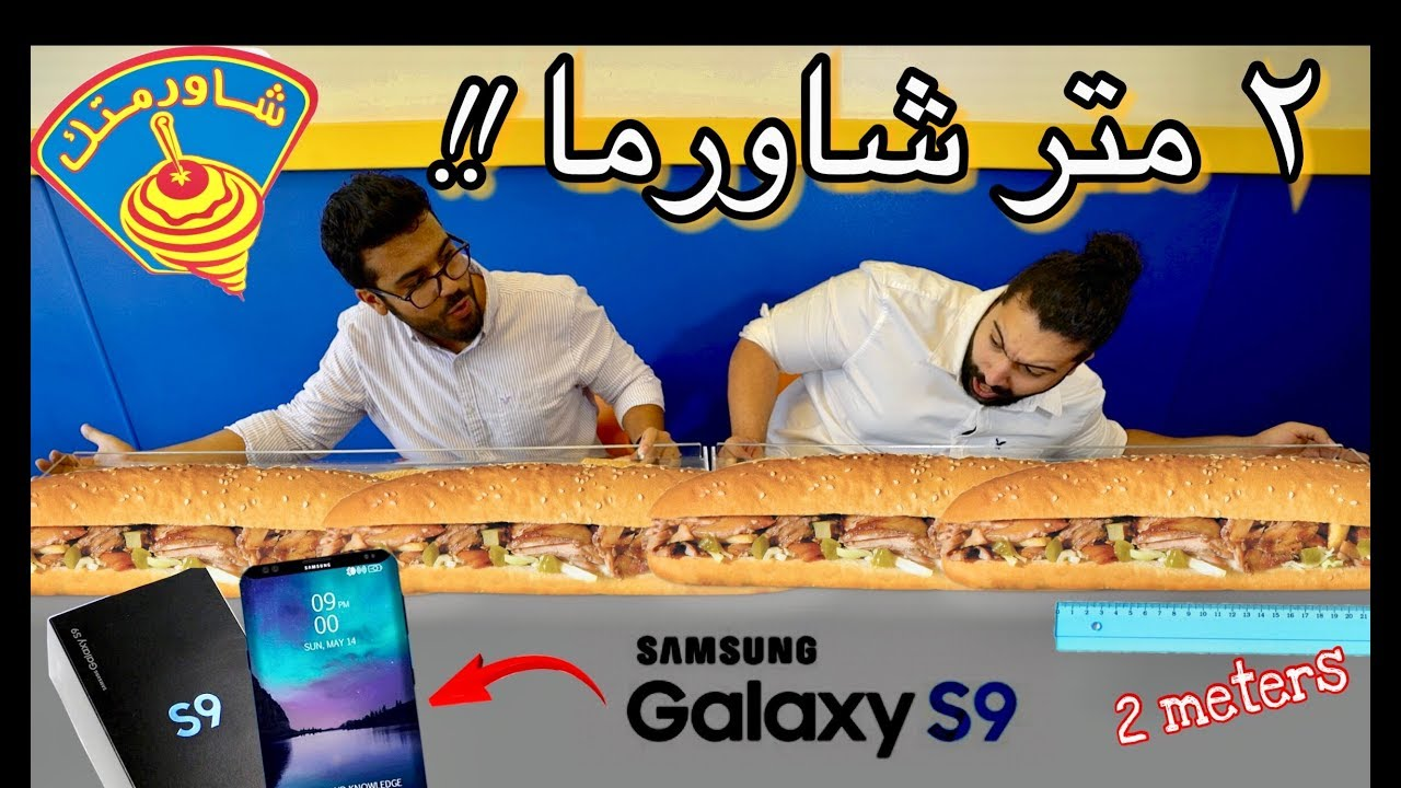 تحدي اكل ٢ متر شاورما اكسترا !! من شاورمتك | 2meter Shawarma Challenge