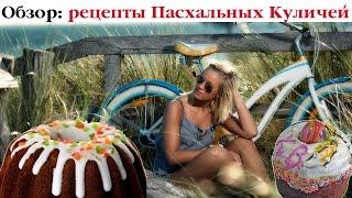 ТОП-10 рецептов пасхальных куличей от Мужа Кухарки. Выпуск 29