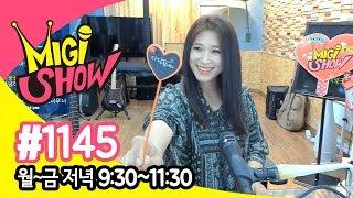 [미기쇼] MIGI SHOW #1145 통기타 라이브 7090 트로트 올드팝 발라드 KPOP (2018-05-21-월)