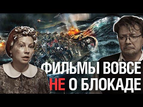 Спасти Ленинград | Праздник | Обзор | Блокаде 75 лет, но фильмы вовсе не о ней