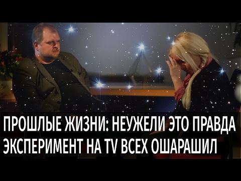 Регрессивный гипноз: ШОКИРУЮЩИЙ ЭКСПЕРИМЕНТ НА TV, регрессия в прошлые жизни. Олег Олегович Золотов.