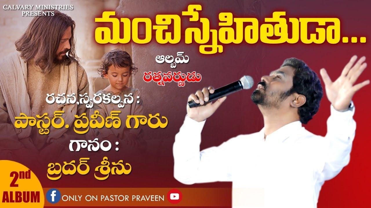 మంచిస్నేహితుడా... కల్వరి మినిస్ట్రీస్ 2వ ఆల్బమ్ రత్నవర్ణుడు(2012) | christian song | pastor praveen.