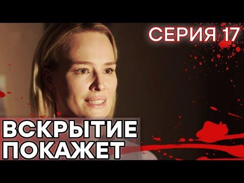 🔪 Сериал ВСКРЫТИЕ ПОКАЖЕТ - 1 сезон - 17 СЕРИЯ