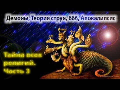 Демоны, теория струн, 666, Апокалипсис. Тайна всех религий. Часть 3