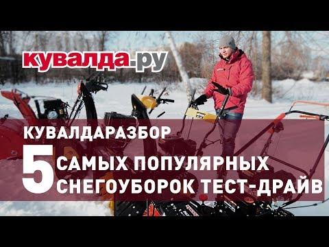 Обзор популярных снегоуборщиков   Тестируем и выбираем снегоуборочную машину   Кувалдаразбор