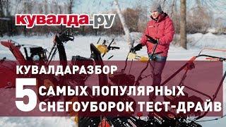 Обзор популярных снегоуборщиков | Тестируем и выбираем снегоуборочную машину | Кувалдаразбор