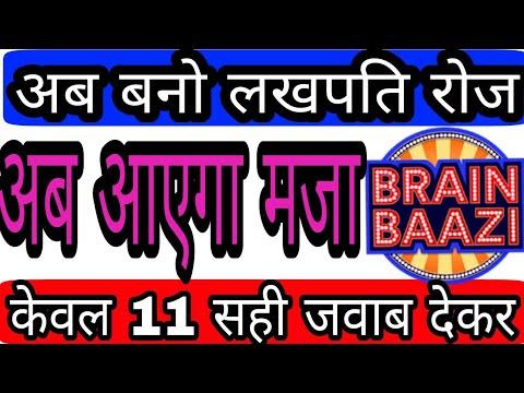 Brain baazi live quiz game || how to win brain baazi and earn money