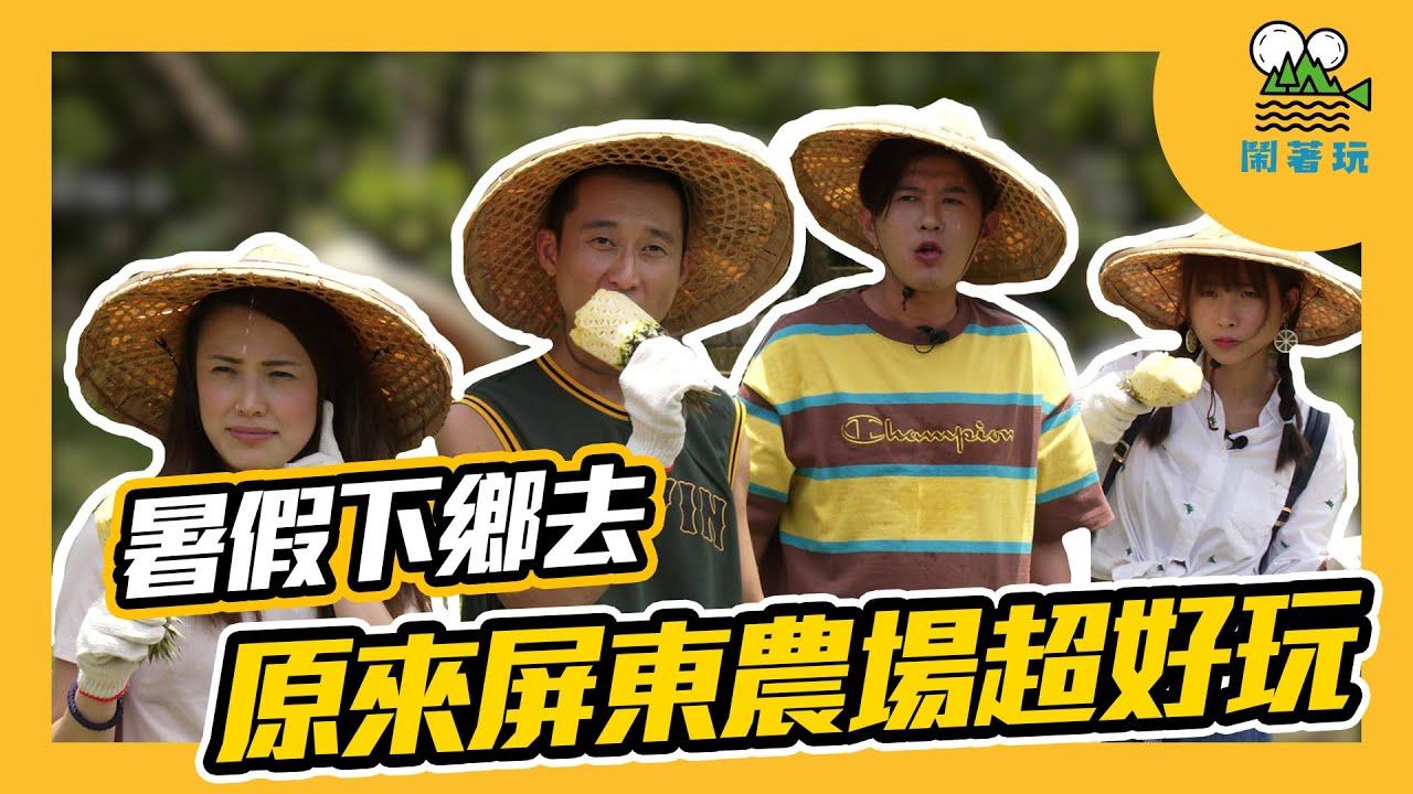 原來 #屏東 農場這麼好玩!| #暑假 就是要去 #鄉下 玩啊!|想不到 #世界冠軍 #巧克力 也是台灣製造!【鬧著玩#80】