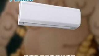 Daikin大金空調和泰興業夏季節能減碳「買大金送大金」活動廣告影片(TVC)