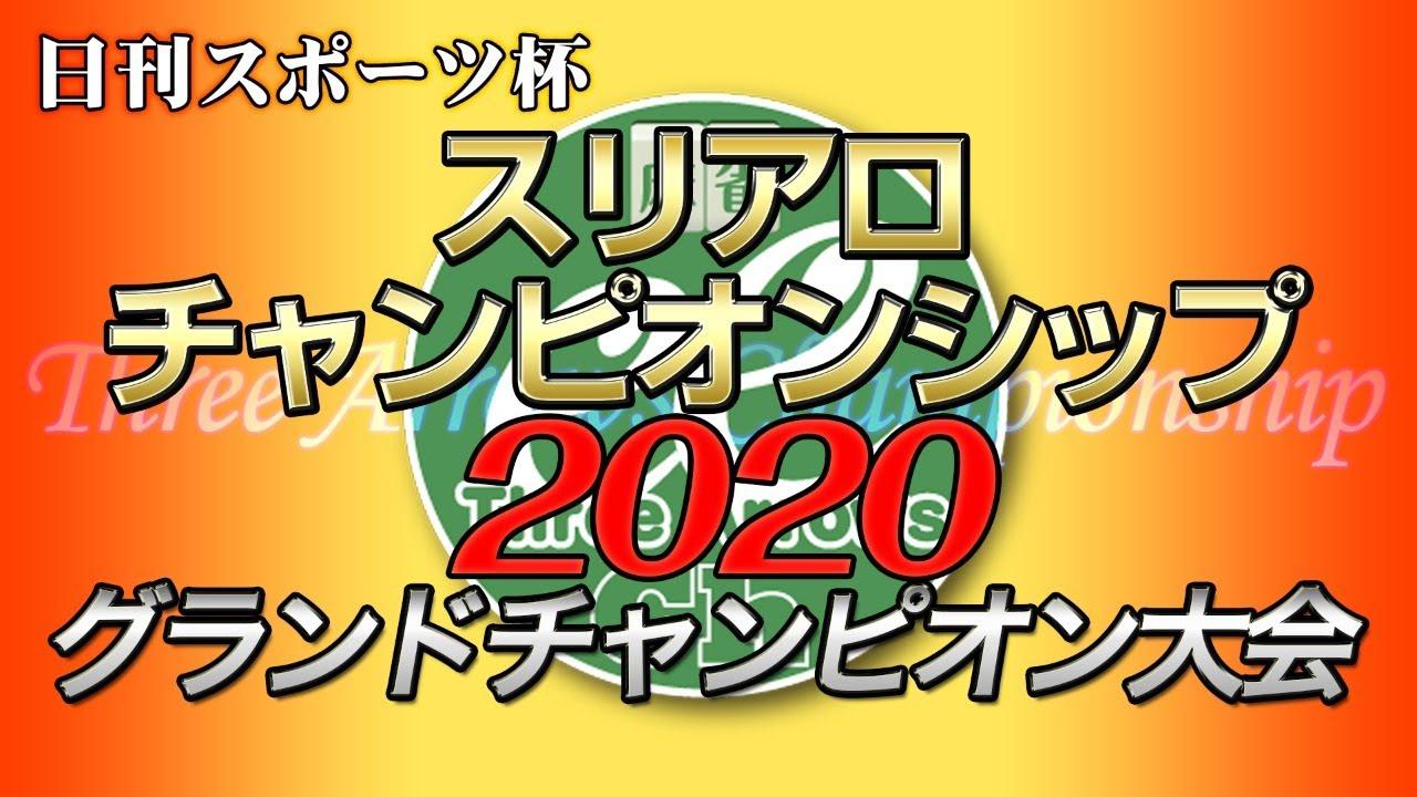 【麻雀】日刊スポーツ杯 スリアロチャンピオンシップ2020 グランドチャンピオン大会