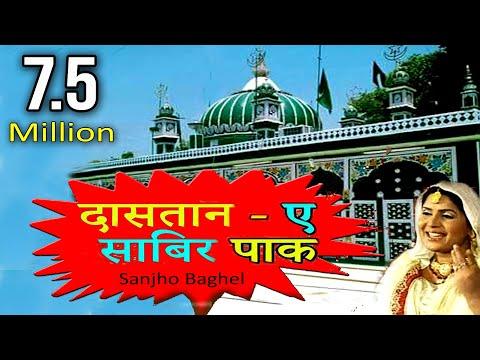 Dastaan-e-Sabir Pak - Aalha || Makhdoom Sabir Kalyari || Sanjho Baghel  || #SONIC Enterprise