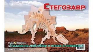 Стегозавр (серія Е), Світ дерев'яних іграшок