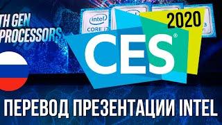 Download Перевод презентации Intel CES 2020 Mp3 and Videos