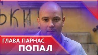 Лимонов Глава ПарНаС Костромы попал как «кур в ощип»