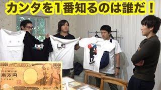 【相方 vs 後輩】1万円でカンタの好きなTシャツ買ってきた人優勝!