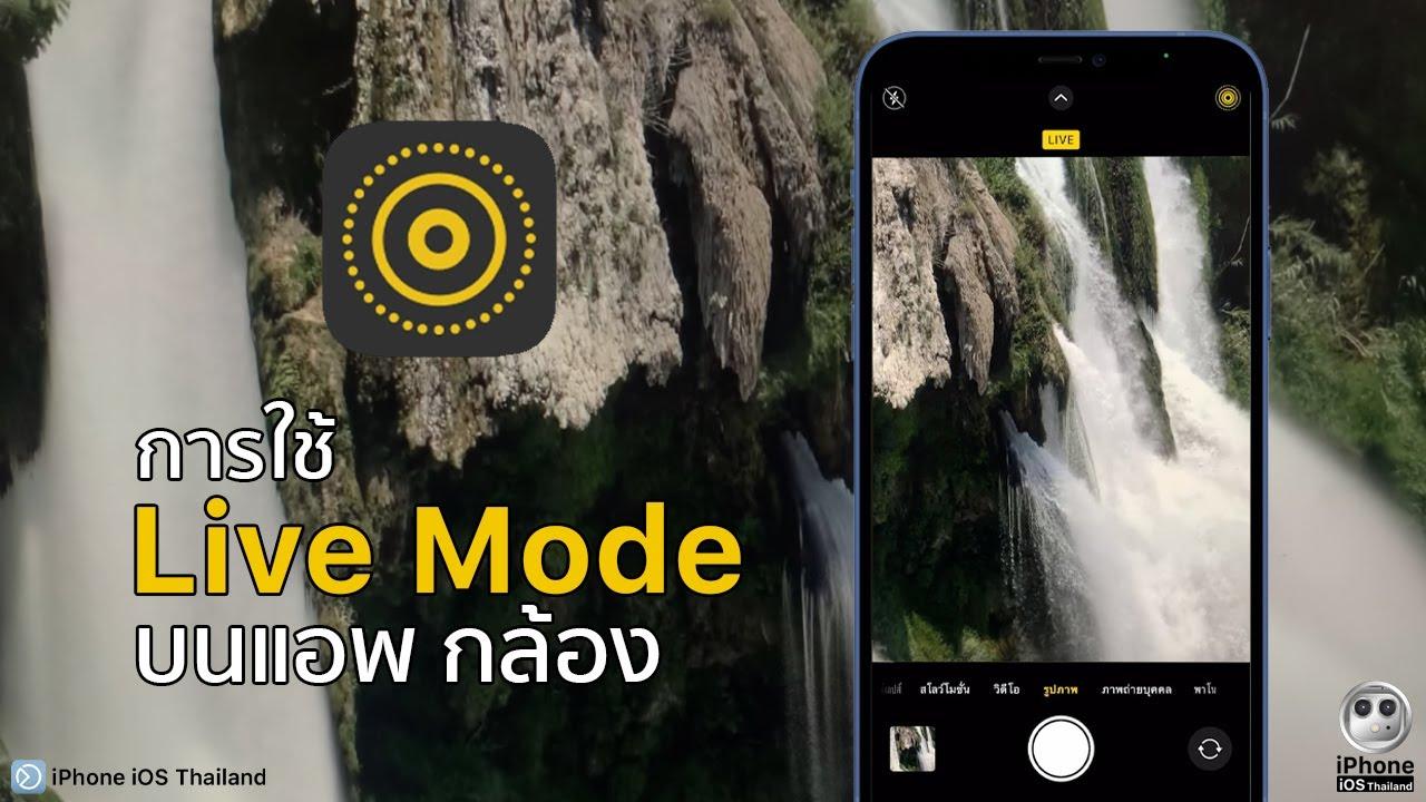 How To ใช้งาน Live Mode บนแอพกล้อง