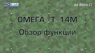 Омега Т-14М функції