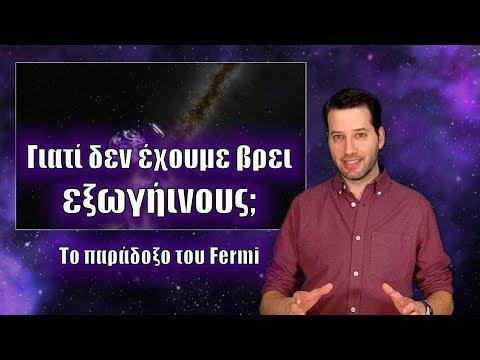 Το παράδοξο του Fermi: Γιατί δεν έχουμε βρει εξωγήινους; | Astronio (#3)