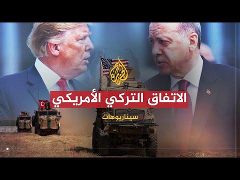 سيناريوهات - ما أبعاد تجميد تركيا عملية -نبع السلام-؟  - نشر قبل 5 ساعة