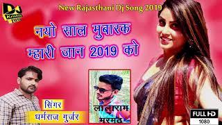 New Rajasthani Song 2019 | नयो साल मुबारक माहरी जान 2019 को | New Rajasthani 2019
