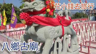 Publication Date: 2021-03-06 | Video Title: 八鄉古廟 Pat Heung Old Temple @香港週