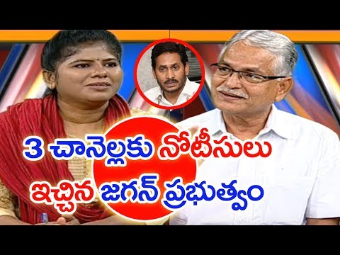 AP Govt Issues Notice To 3 News Channels For Broadcasting Assembly  | IVR Analysis | Mahaa News