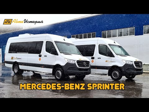 Mercedes-Benz Sprinter Туристический автобус на 20 мест