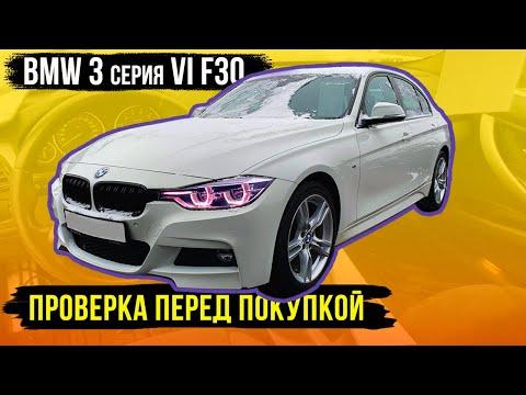 BMW 3 серия VI F30 ПРОВЕРКА ПЕРЕД ПОКУПКОЙ