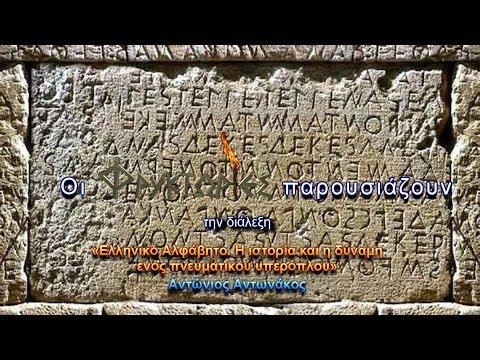 Ελληνικό Αλφάβητο. Η ιστορία και η δύναμη ενός πνευματικού υπερόπλου - Αντώνιος Αντωνάκος