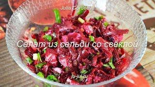 Салат из сельди со свёклой и зелёным луком без майонеза