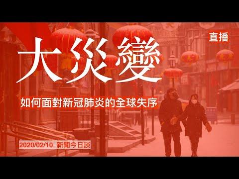 揭秘:新冠肺炎疫情蔓延中国经济影响巨大?《新闻今日谈》郑经纬 三妹带您听新闻!1002 2020   新西兰华人电视 World TV