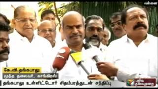 Three members of the Congress Election committee meet P. Chidambaram