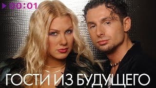 ГОСТИ ИЗ БУДУЩЕГО - TOP 20 - Лучшие песни