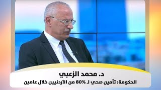 د. محمد الزعبي - الحكومة: تأمين صحي لـ 80% من الأردنيين خلال عامين