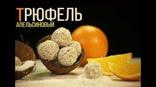 Апельсиновые трюфели. Яркие и полезные конфеты своими руками | Рецепт дня