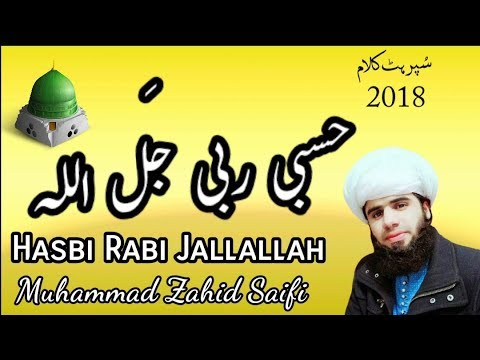 2018 New Arabic Saifi Naat Hasbi Rabbi Jallallah By Muhammad Zahid Saifi Official