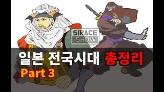 일본 전국시대 총정리 (대한민국 유튜브 최초) Part 3