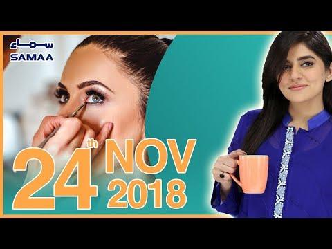 Make up tips | Subh Saverey Samaa Kay Saath | Sanam Baloch | SAMAA TV | November 25, 2018