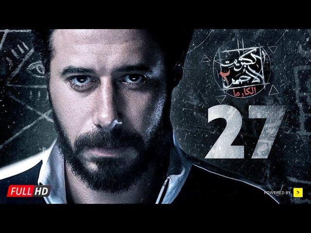 مسلسل-الكبريت-الأحمر-2-الحلقة-27-السابعة-والعشرون-elkabret-elahmar-series-2-ep-27