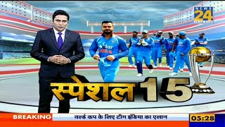 world cup 2019 Indian cricket team selected team squad 15 player selected for the world cup 2019