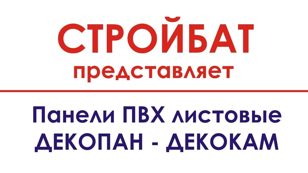 Hpl панели доступная цена ✦ купить hpl panels kronospan в plastics украина ✦ высокое качество и выгодные условия сотрудничества ✦ лучшие.