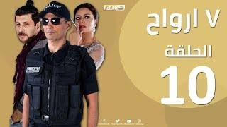 Episode 10-  Sabaa Arwah | الحلقة العاشرة 10 |  مسلسل سبع أرواح - 7  أرواح