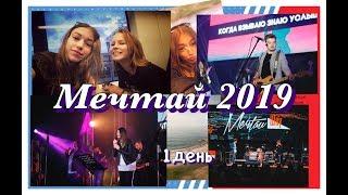 VLOG христианская молодёжная конференция «Мечтай 2019» 1 день  приключения в Ласточке