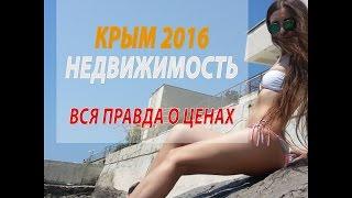 Крым обвал цен нанедвижимость 2016 Как недорого переехать в Крым)
