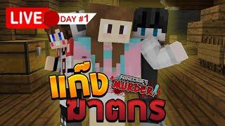อาทิตย์นี้ไมมีคลิป #1 - Minecraft Murder ฆาตกรสุดป่วน