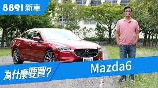 Mazda6 2019 會是平價進口房車的唯一選擇嗎?   8891新車
