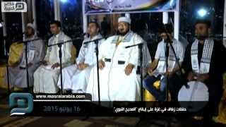 مصر العربية | حفلات زفاف في غزة على إيقاع