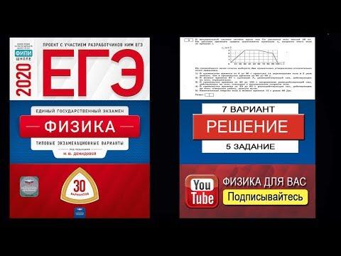 5 задание 7 варианта ЕГЭ 2020 по физике М.Ю. Демидовой (30 вариантов)