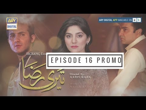 Teri Raza Drama Latest 16 Episode Promo 2017 || ARY Digital