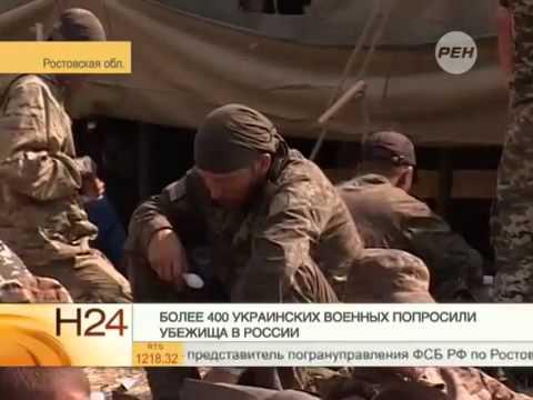 438 укро-фашистских боевиков бежали в России. 4.08.2014